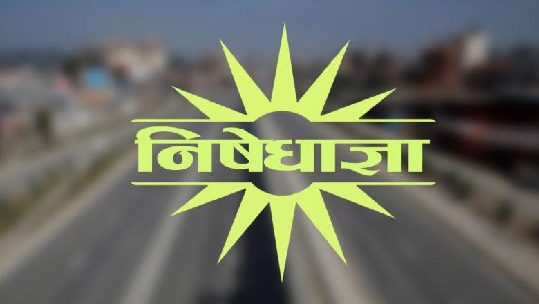 बेलकोटगढीका यी वडाहरुमा जारी भयो ७ दिनका लागि निषेधाज्ञा