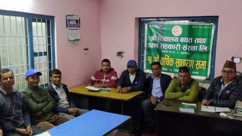 शिवालय बचत तथा ऋण सहकारी संस्थाको १४ औं बार्षिक साधारण सभा उदघाटन