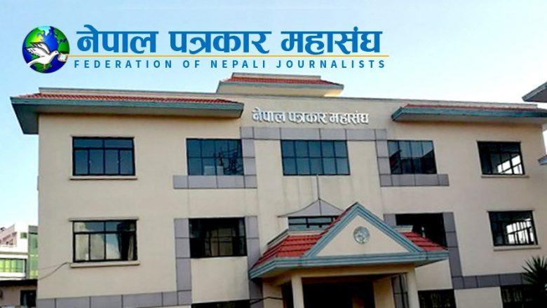 पत्रकार महासङ्घ दोस्रो चरणको आन्दोलनमा : मिडिया सञ्चालकको घर घेराउदेखि तालाबन्दीसम्म