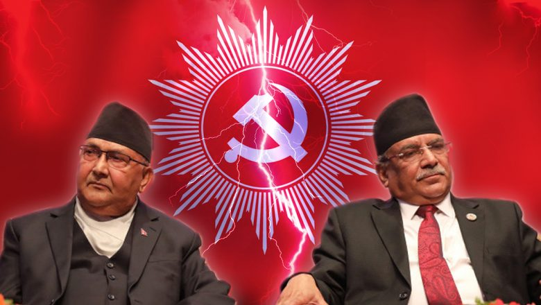 प्रधानमन्त्री ओलीलाई हटाउन सकस, दाहाल–नेपाल समूहको यस्तो छ अबको रणनीति