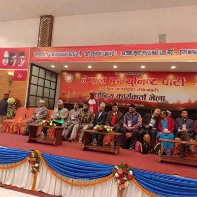 नेपाल-खनाल पक्षको कार्यकर्ता भेलाः नौ पृष्ठ लामो अवधारणापत्र प्रस्तुत, के के भयो आज  ?