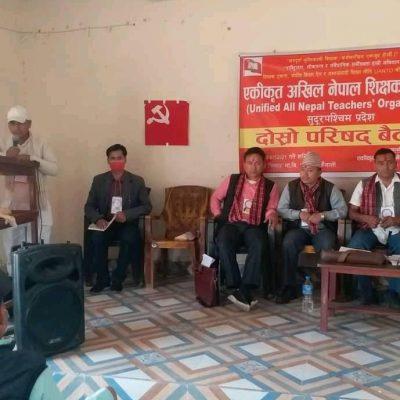 एकीकृत अखिल नेपाल शिक्षक संगठन (UANTO)सुदूरपश्चिम प्रदेश कमिटीको दोस्रो प्रदेश परिषद सम्पन्न