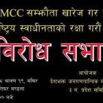एमसीसी राष्ट्रघाती भन्दै काठमाण्डौंमा विरोध जनाउँदै