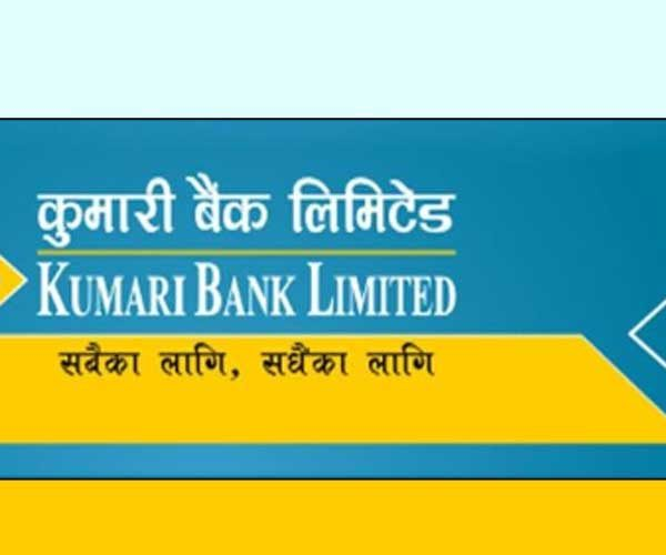 कुमारी बैंकको १३ हजार ८७४ कित्ता संस्थापक शेयर विक्रीमा