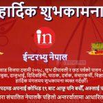 हिन्दु धर्मवलम्बीको महान चाड विजया दशमीभोलिबाट सुरु हुदै